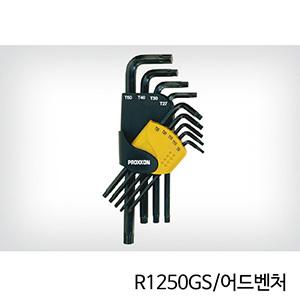 분덜리히 BMW 모토라드 R1250GS/어드벤처 PROXXON Torx set 9-piece