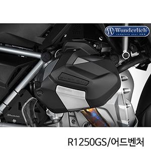 분덜리히 BMW 모토라드 R1250GS/어드벤처 밸브 커버 및 실린더 프로텍터 EXTREME - 블랙