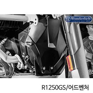 분덜리히 BMW 모토라드 R1250GS/어드벤처 엔진 보호 커버 EXTREME - 블랙