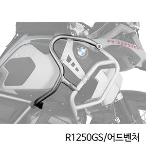 분덜리히 BMW 모토라드 R1250GS/어드벤처 탱크 보호 강화 프로텍션 바 세트 R1250GS Adv  - 스테인리스