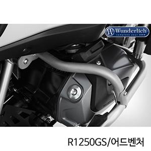 분덜리히 BMW 모토라드 R1250GS/어드벤처 순정 엔진 보호바용 강화바 - 스테인리스