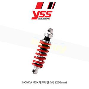 YSS 혼다 HONDA MSX 에코라인 쇼바 (250mm)