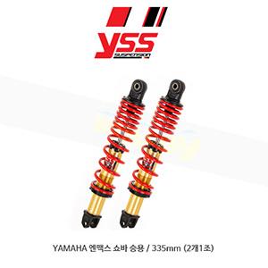 YSS 야마하 YAMAHA 엔맥스 쇼바 승용 / 335mm (2개1조)