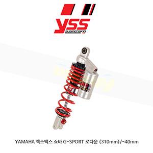 YSS 야마하 YAMAHA 엑스맥스 쇼바 G-SPORT 로다운 (310mm)/-40mm