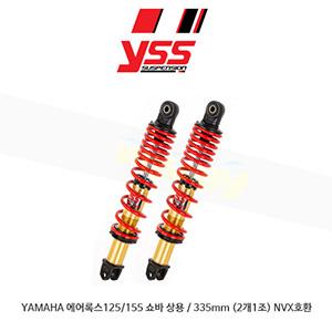 YSS 야마하 YAMAHA 에어록스125/155 쇼바 상용 / 335mm (2개1조) NVX호환
