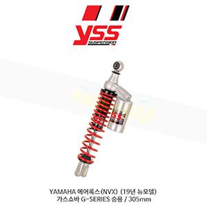 YSS 야마하 YAMAHA 에어록스(NVX) (19년 뉴모델) 가스쇼바 G-SERIES 승용 / 305mm