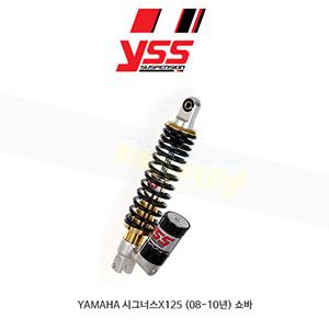 YSS 야마하 YAMAHA 시그너스X125 (08-10년) 쇼바