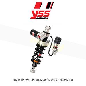 YSS BMW 알나인티 어반 GS1200 (17년이후) 레이싱 / 1조