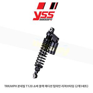 YSS 트라이엄프 TRIUMPH 본네빌 T120 쇼바 블랙 에디션 탑라인 리져브타입 (2개1세트)