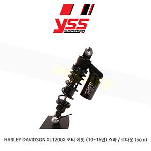 YSS 할리데이비슨 HARLEY DAVIDSON XL1200X 포티 에잇 (10-16년) 쇼바 / 로다운 (5cm)