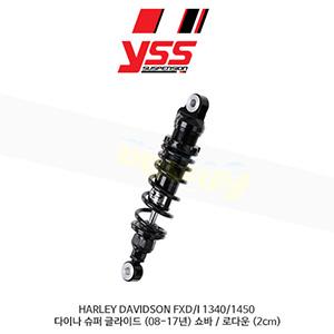 YSS 할리데이비슨 HARLEY DAVIDSON FXD/I 1340/1450 다이나 슈퍼 글라이드 (08-17년) 쇼바 / 로다운 (2cm)