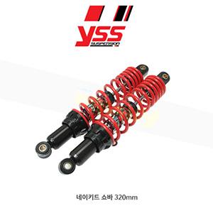 YSS 네이키드 쇼바 320mm