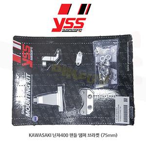 YSS 가와사키 KAWASAKI 닌자400 핸들 댐퍼 브라켓 (75mm)
