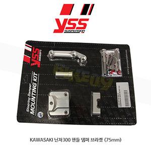 YSS 가와사키 KAWASAKI 닌자300 핸들 댐퍼 브라켓 (75mm)