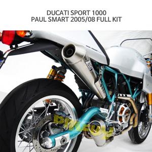 두카티 스포츠1000/ PAUL SMART (05-08) FULL KIT 쟈드 머플러 아크라포빅