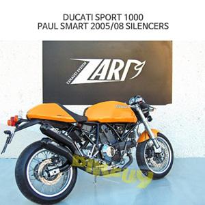 두카티 스포츠1000/ PAUL SMART (05-08) SILENCERS 쟈드 머플러 아크라포빅