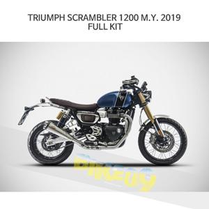 트라이엄프 스크램블러1200 M.Y (2019) FULL KIT 쟈드 머플러 아크라포빅