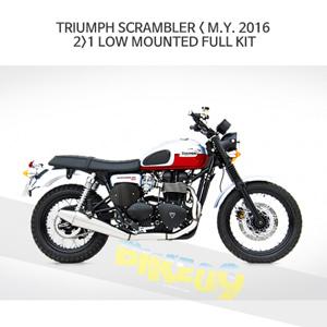 트라이엄프 스크램블러< M.Y (2016) 2>1 LOW MOUNTED FULL KIT 쟈드 머플러 아크라포빅 ZTPH036SKB-08