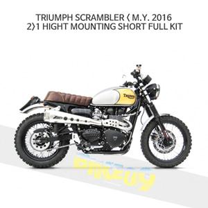 트라이엄프 스크램블러< M.Y (2016) 2>1 HIGHT MOUNTING SHORT FULL KIT 쟈드 머플러 아크라포빅