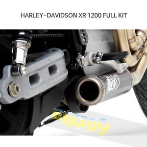 할리데이비슨 XR1200 FULL KIT 쟈드 머플러 아크라포빅