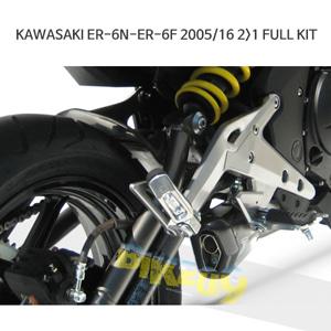 가와사키 ER-6N/ ER-6F (05-16) 2>1 FULL KIT 쟈드 머플러 아크라포빅