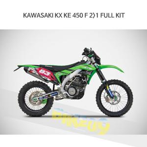 가와사키 KX KE450F 2>1 FULL KIT 쟈드 머플러 아크라포빅