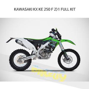 가와사키 KX KE250F 2>1 FULL KIT 쟈드 머플러 아크라포빅