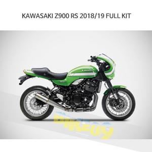 가와시키 Z900RS (18-19) FULL KIT 쟈드 머플러 아크라포빅