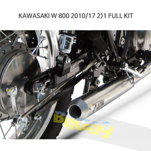 가와사키 W800 (10-17) 2>1 FULL KIT 쟈드 머플러 아크라포빅