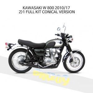 가와사키 W800 (10-17) 2>1 FULL KIT CONICAL VERSION 쟈드 머플러 아크라포빅
