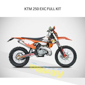 KTM 250EXC FULL KIT 쟈드 머플러 아크라포빅