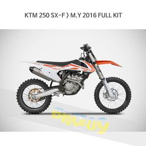 KTM 250SX-F > M.Y (2016) FULL KIT 쟈드 머플러 아크라포빅