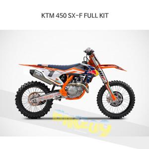 KTM 450SX-F FULL KIT 쟈드 머플러 아크라포빅