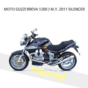 모토구찌 브레바1200 > M.Y (2011) SILENCER 쟈드 머플러 아크라포빅