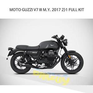 모토구찌 V7III M.Y (2017) 2>1 FULL KIT 쟈드 머플러 아크라포빅