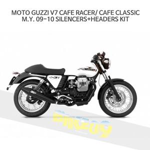 모토구찌 V7 CAFE 레이서// CAFE 클래식 M.Y (09-10) SILENCERS+HEADERS KIT 쟈드 머플러 아크라포빅