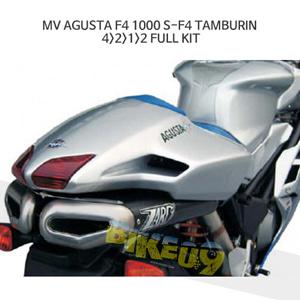 MV아구스타 F4 1000S-F4 TAMBURIN 4>2>1>2 FULL KIT 쟈드 머플러 아크라포빅