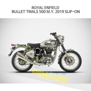 로얄엔필드 BULLET TRIALS 500 M.Y (2019) 슬립온 쟈드 머플러 아크라포빅