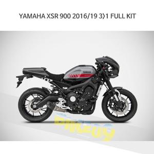 야마하 XSR900 (16-19) 3>1 FULL KIT 쟈드 머플러 아크라포빅