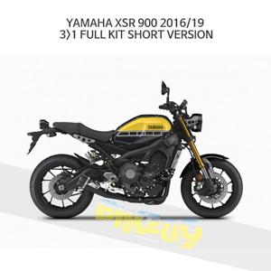 야마하 XSR900 (16-19) 3>1 FULL KIT SHORT VERSION 쟈드 머플러 아크라포빅